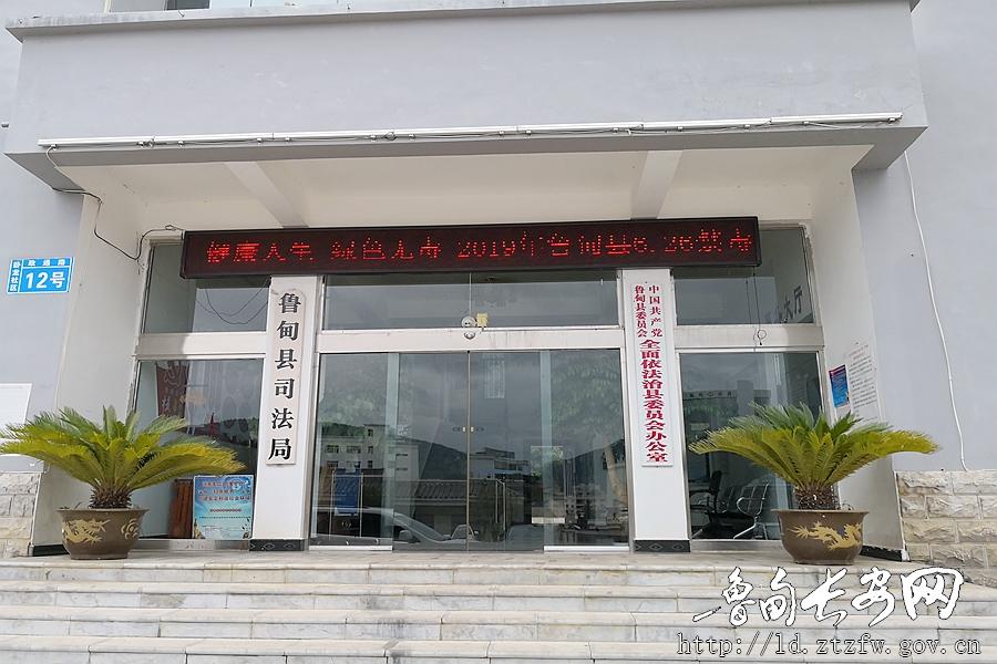 2019.6.26鲁甸县禁毒日宣传活动.4_副本.jpg