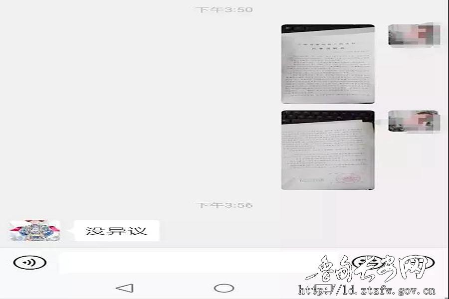 图为微信送达调解书电子版_副本.jpg