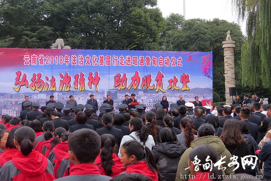 """鲁甸县将反邪教宣传教育纳入""""法治文化基层行""""活动"""