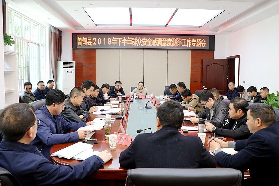 鲁甸县召开2019年下半年群众安全感满意度测评工作专题会
