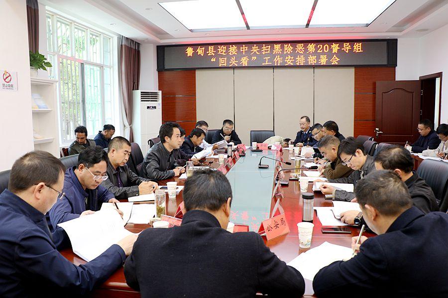 """鲁甸县迎接中央扫黑除恶第20督导组""""回头看""""工作安排部署会"""